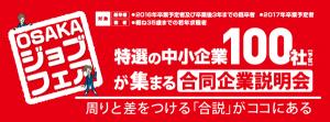 160314_OSAKA600